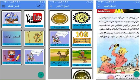 تحميل تطبيق قصص الانبياء لهواتف الأندرويد مجاناً