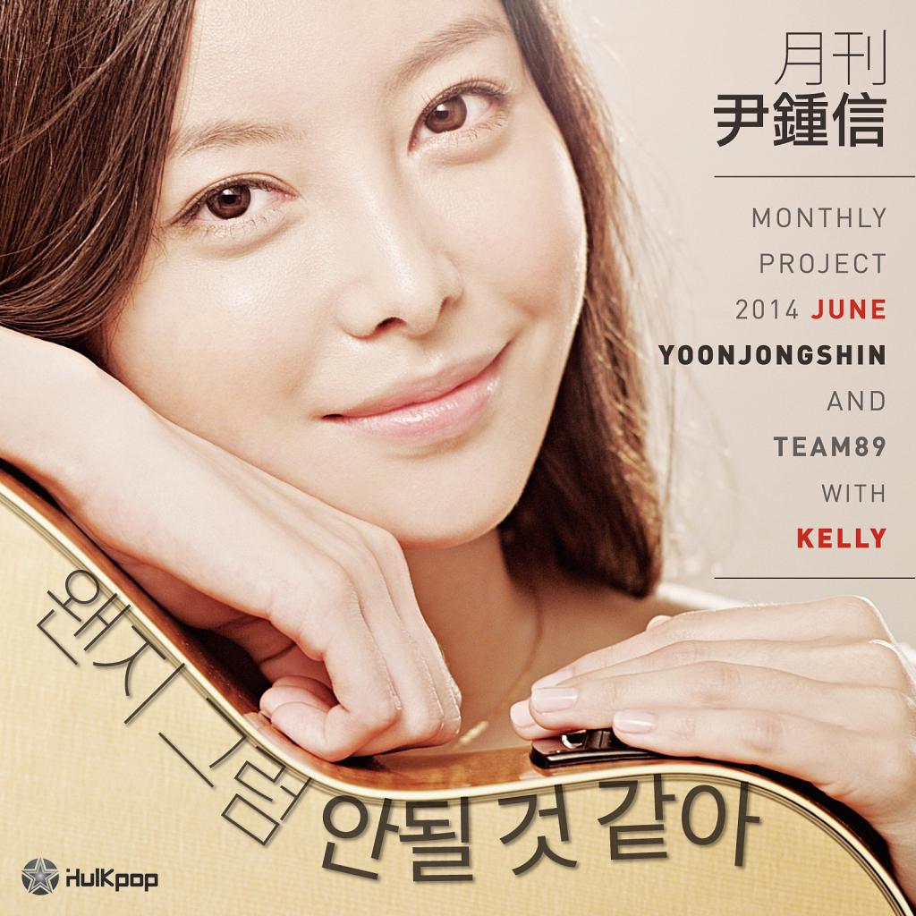 [Single] Yoon Jong Shin – Yoon Jong Shin Monthly Project 2014 June