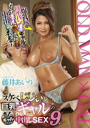 Lascivious Old Man And Put In The Big Gal SEX 9 Airi Fujii [GVG-491 Airi Fujii]