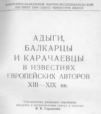 кавказская история, история тюрок черкесов