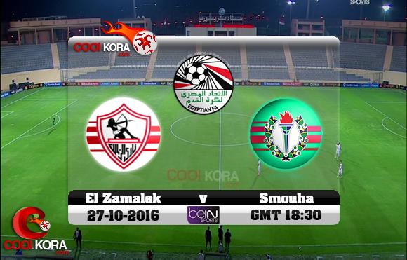 مشاهدة مباراة الزمالك وسموحة اليوم 27-10-2016 في الدوري المصري