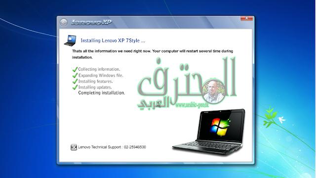 تحميل ويندوز xp لينوفو المعدل والخفيف  Windows lenovo Xp 7 style