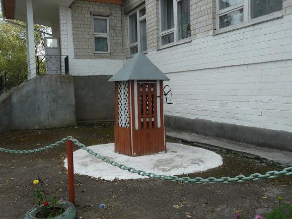 Колодязь на шкільному подвір'ї в м. Турка, Львівська обл.