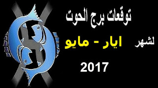 توقعات برج الحوت لشهر ايار/ مايو 2017