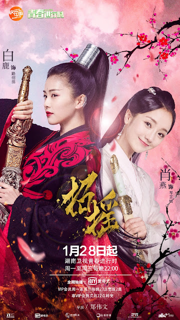The Legends cdrama Bai Lu Xiao Yan