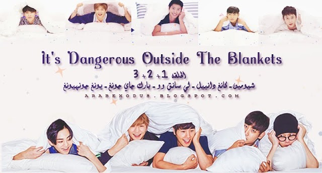 ترجمه || برنامج It's Dangerous Outside the Blankets مع شيومين