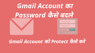 Gmail Account Password Change Kaise Kare Gamil Id Protect Tips