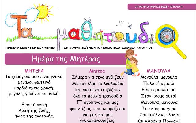 Δημοτικό Σχολείο Λυγουριού : «Μανούλα, Χρόνια Πολλά!