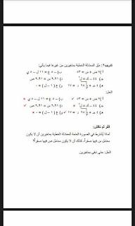 شرح في الرياضيات للصف الثامن مع اجابات الوحدة الأولي كاملة الفصل الثاني 2017