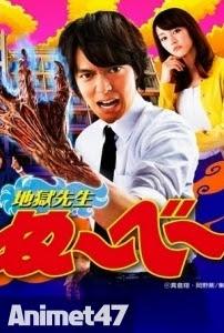 Jigoku Sensei Nube Live Action - Hell Teacher Nube / 2014 Poster