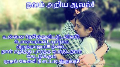 Feeling Kavithai In Tamil