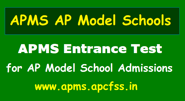 apms,ap model schools entrance test 2018 notification,ap model schools 6th to10th classes entrance test 2018,ap model schools vi to x classes admission test 2018,apms entrance test 2018,ap model school admissions 2018.selection test,online application,eligibility criteria,hall tickets