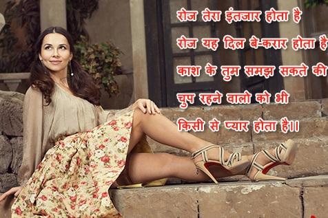 Roz Tera Intzaar Hota He रोमांटिक शायरी - Romantic Shayari