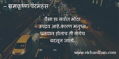 quotes in Marathi