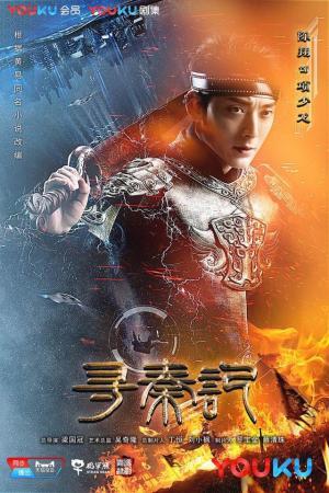 Phim Tân Tầm Tần Ký-A Step Into The Past