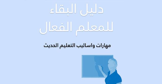 دليل البقاء للمعام الفعال - مهارات وأساليب التعليم الحديث