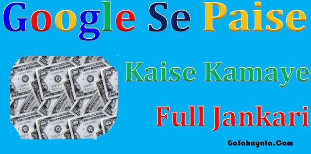 Google Paise