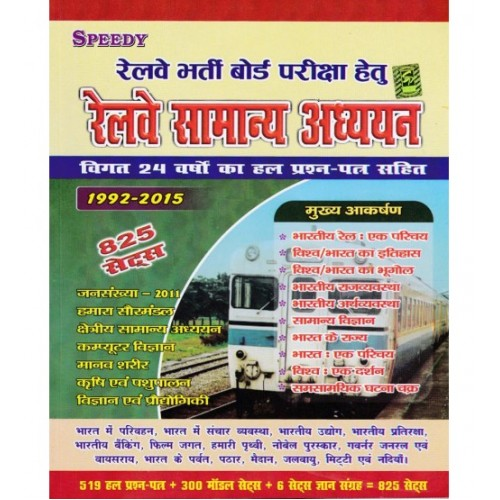 Download SPEEDY Railway General Study [Hindi]