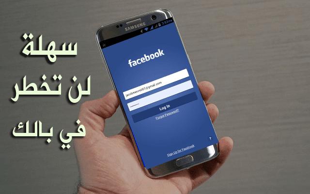 سارع واخترق حسابات فيسبوك بهذه الطريقة الجديدة والسهلة 2017
