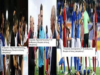 ΣΤΗΜΕΝΗ ΠΑΓΙΔΑ: ΑΛΛΟΙΩΣΕΙΣ ΑΠΟΤΕΛΕΣΜΑΤΩΝ ΚΑΙ ΠΛΑΣΜΑΤΙΚΟ +7, ΑΛΛΑΞΑΝ ΤΙΣ ΙΣΟΡΡΟΠΙΕΣ ΜΕ ΘΥΜΑ ΠΑΛΙ ΤΟΝ ΠΑΝΑΘΗΝΑΙΚΟ!