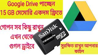 কিভাবে গুগল ড্রাইভ ব্যবহার করবেন জেনে নিন| গুগল ড্রাইভের 15 GB মেমোরি কিভাবে ফ্রিতে ব্যবহার করবেন | How To Use Google Drive