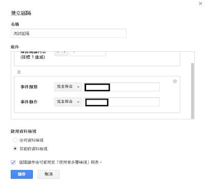 根據特定條件建立使用者多層報表可用區隔