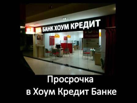 Просрочка по кредиту в Хоум кредит банке