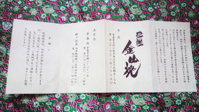 津軽金山焼の説明書