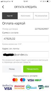 кредит через приложение хоум кредит