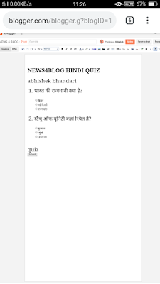 Blogger Me Quiz Website Kaise Banaye | Exam paper website kaise banaye