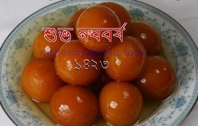 শুভ নববর্ষ  ১৪২৩ Wishes With Sweets | শুভ পহেলা বৈশাখ Wishes With Sweets | ১লা  বৈশাখ ১৪২৩ Images