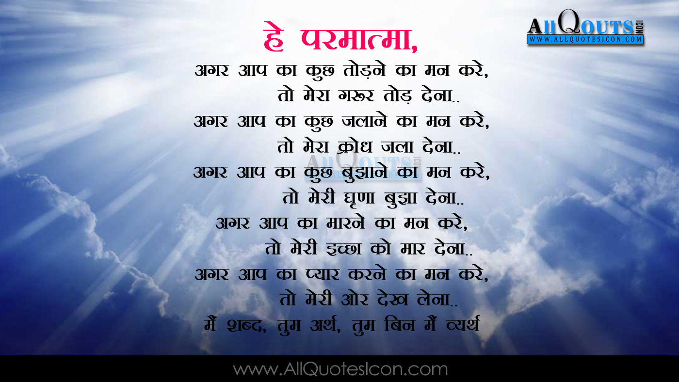 Beautiful Life Shayari In Hindi Wallpapers Pray For God Life