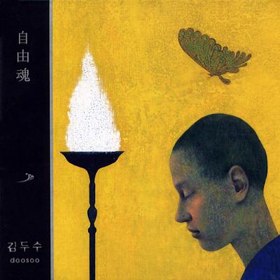Kim Doo Soo – Vol.4 자유혼 (自由魂)