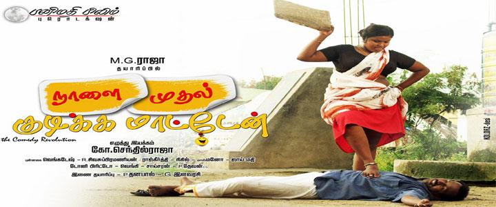 Naalai Mudhal Kudikka Matten _ Movie Trailer