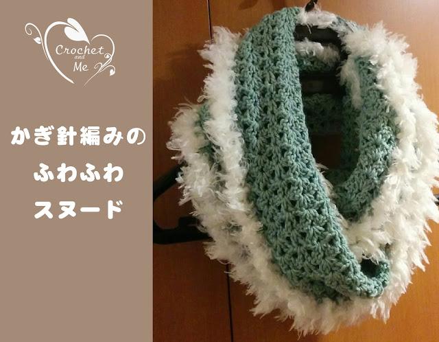 かぎ針編みのふわふわスヌード
