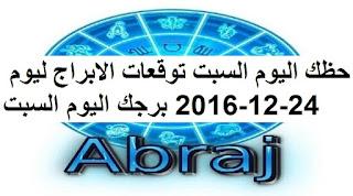 حظك اليوم السبت توقعات الابراج ليوم 24-12-2016 برجك اليوم السبت