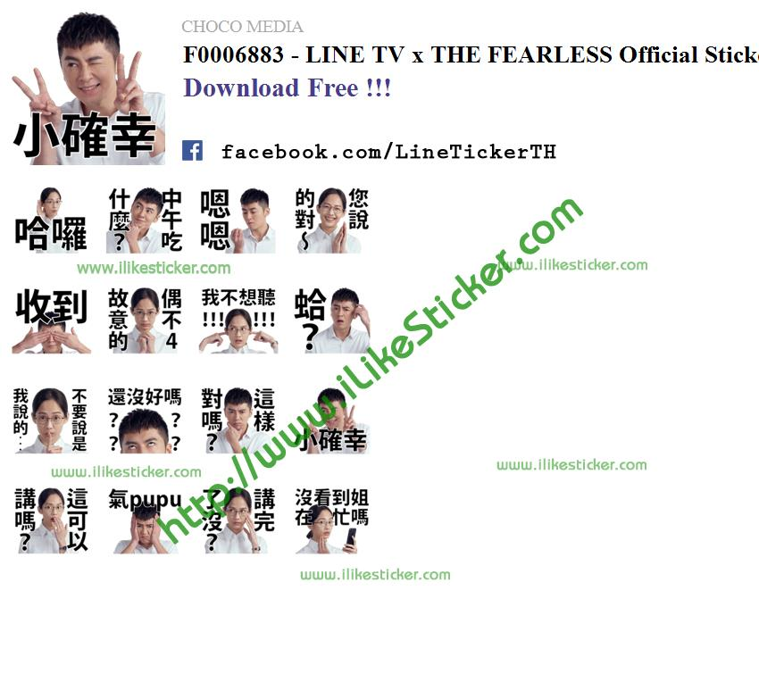 LINE TV x THE FEARLESS Official Sticker