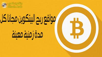 مواقع ربح البيتكوين كل مدة معينة لكل من Bitcoin & Litecoin & Dogecoin