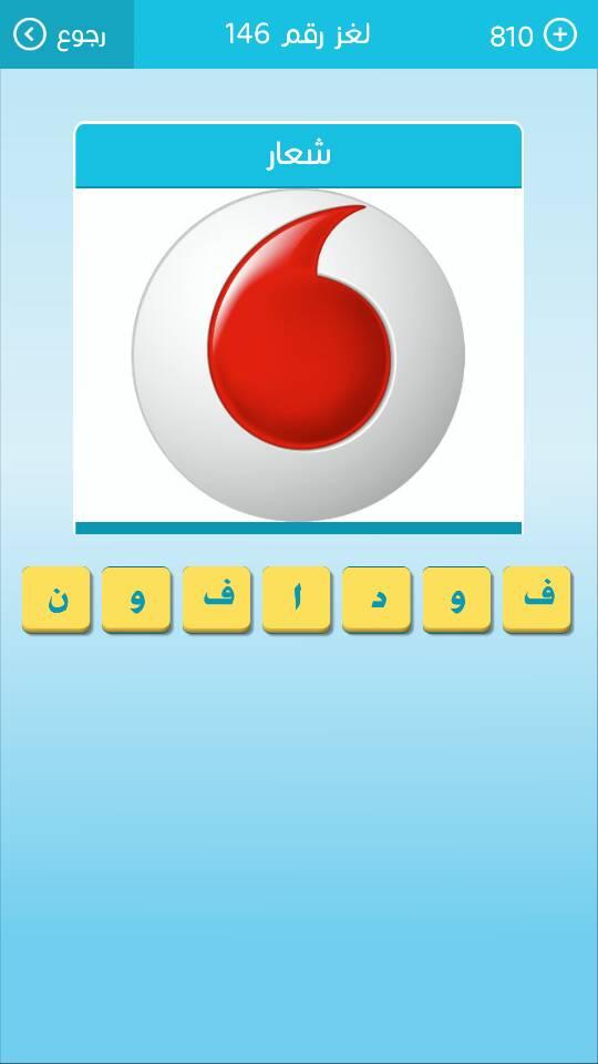 شعار من 7 حر ف كل الحلول بالصور موقع الويب العربي