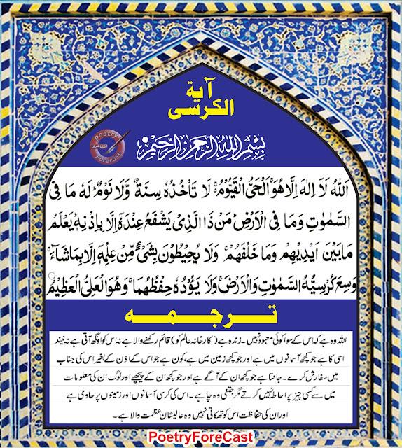 Ayatul Kursi With Urdu Translation - Urdu / اُردُو