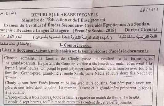 حصريا ورقة امتحان السودان فى اللغة الفرنسية ثانوية عامة 2018