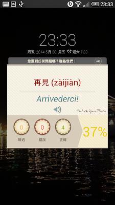 改變行動工作!電腦玩物 2014 最佳 Android App 推薦 UnlockYourBrain-10