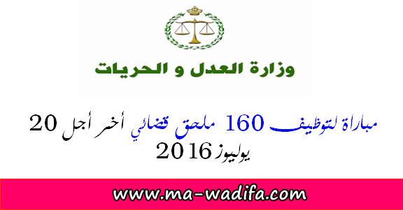 وزارة العدل والحريات : مباراة توظيف 160 ملحقا قضائيا. الترشيح قبل 20 يوليوز 2016