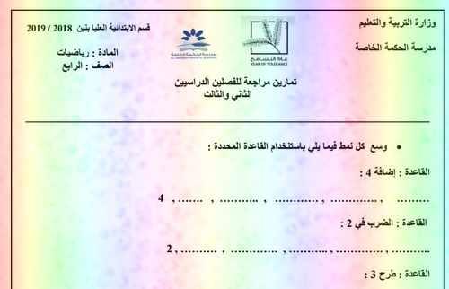 مراجعة تربية اسلامية للصف الرابع الفصل الثالث2019 - مناهج الامارات