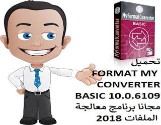 تحميل MYFORMATCONVERTER BASIC 10.0.6109 مجانا برنامج معالجة الملفات 2018