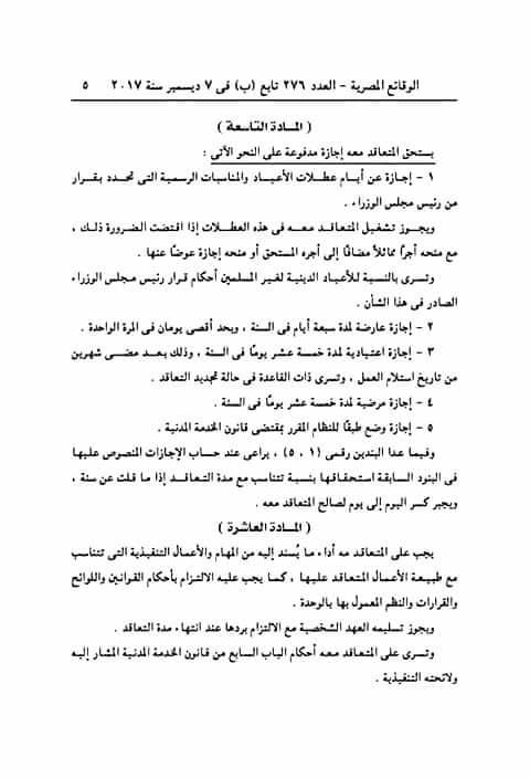 قرار وزير التخطيط رقم 110 لسنة 2017 بفتح باب التعيين بنظام التعاقد 5