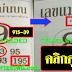 มาแล้ว...เลขเด็ดงวดนี้ 3ตัวตรงๆ หวยซอง เลขแม่นบน งวดวันที่ 2/3/61