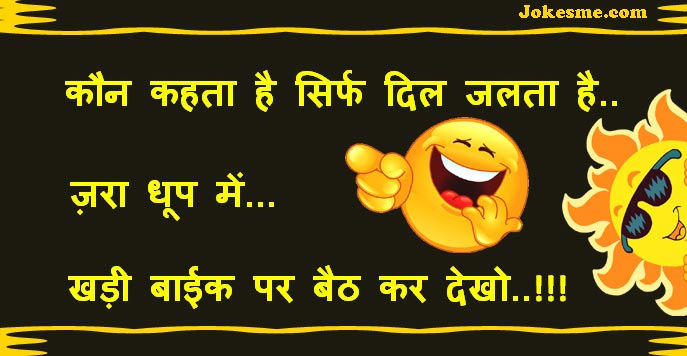 Funny Desi Shayari SMS in Hindi