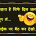 धूप में खड़ी बाईक | Funny Desi Shayari SMS in Hindi