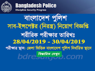 Bangladesh Police Sub-Inspector Circular 2019